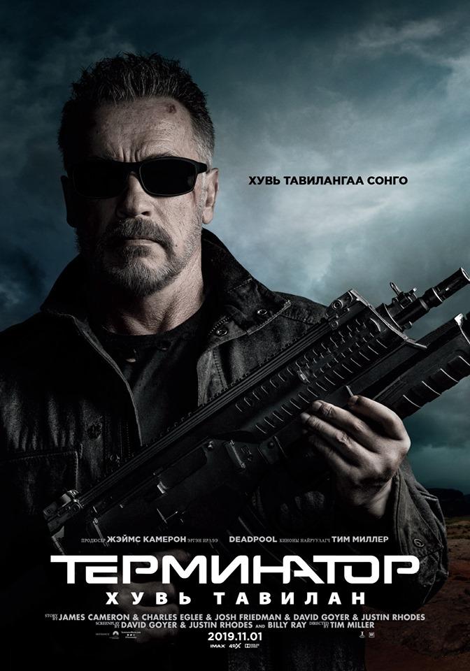 Терминатор: Харанхуй тавилан УСК (2019)